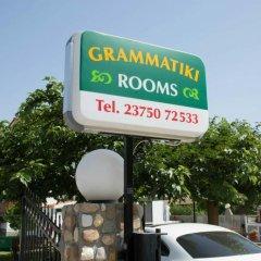 Отель Gramatiki House Греция, Ситония - отзывы, цены и фото номеров - забронировать отель Gramatiki House онлайн парковка