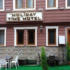 My Holiday Time Hotel Стамбул помещение для мероприятий