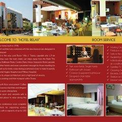 Отель Relax Албания, Тирана - отзывы, цены и фото номеров - забронировать отель Relax онлайн гостиничный бар