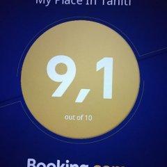 Отель My Place In Tahiti Французская Полинезия, Пунаауиа - отзывы, цены и фото номеров - забронировать отель My Place In Tahiti онлайн с домашними животными