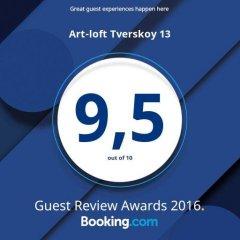 Гостиница Art-loft Tverskoy 13 развлечения