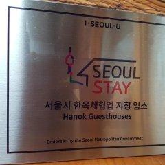 Отель Dajayon Hanok Stay Южная Корея, Сеул - отзывы, цены и фото номеров - забронировать отель Dajayon Hanok Stay онлайн сауна
