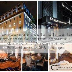 Отель Capital City Center Apart Residence Болгария, Пловдив - отзывы, цены и фото номеров - забронировать отель Capital City Center Apart Residence онлайн питание