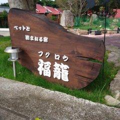 Отель Fukurou Кусимото спортивное сооружение