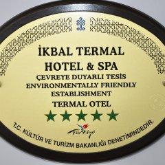 Ikbal Thermal Hotel & SPA Afyon с домашними животными