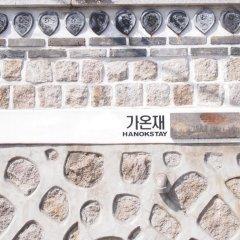 Отель Gaonjae Hanok Guesthouse Южная Корея, Сеул - отзывы, цены и фото номеров - забронировать отель Gaonjae Hanok Guesthouse онлайн развлечения