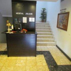 Отель Hostal Julian Brunete Брунете интерьер отеля