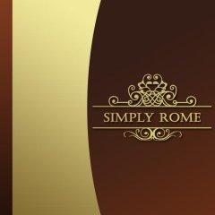 Отель Simply Rome интерьер отеля фото 2