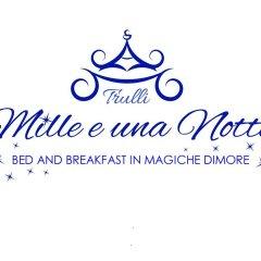 Отель Trulli Mille e una Notte Альберобелло спортивное сооружение