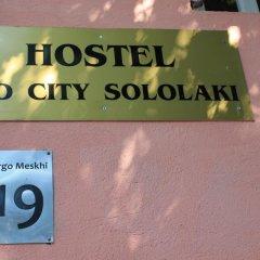 Отель Hostel Old City Sololaki Грузия, Тбилиси - отзывы, цены и фото номеров - забронировать отель Hostel Old City Sololaki онлайн спортивное сооружение