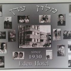 Eden Hotel Израиль, Хайфа - отзывы, цены и фото номеров - забронировать отель Eden Hotel онлайн развлечения