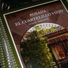 Отель El Cuartelillo Viejo развлечения