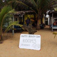 Отель Happy Beach Inn and Restaurant