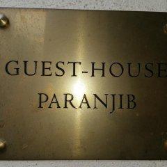 Отель Paranjib Guesthouse Франция, Париж - отзывы, цены и фото номеров - забронировать отель Paranjib Guesthouse онлайн спа