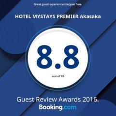 Отель MYSTAYS PREMIER Akasaka Япония, Токио - отзывы, цены и фото номеров - забронировать отель MYSTAYS PREMIER Akasaka онлайн фото 3