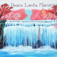 Отель Peace Lanta Mansion Ланта бассейн