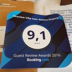 Отель Seaview Villa Near Athens Airport спортивное сооружение