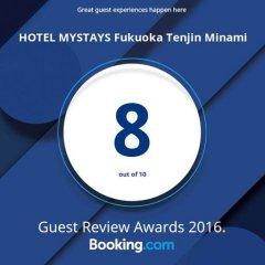 Отель Mystays Fukuoka Tenjin-Minami Фукуока балкон