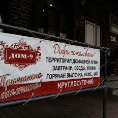 Гостевой Дом 9 городской автобус