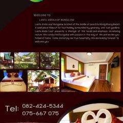 Отель Lanta Andaleaf Bungalow 3* Бунгало Делюкс фото 26