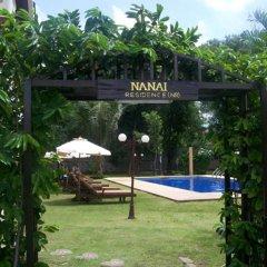 Отель Nanai Residence детские мероприятия фото 2