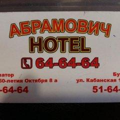 Абрамович гостиница на элеваторе слово элеватор происхождение