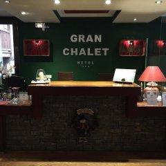 Gran Chalet Hotel & Petit Spa интерьер отеля
