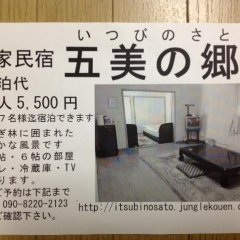 Отель Itsubinosato 2* Стандартный номер фото 22