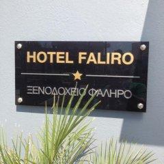 Faliro Hotel спортивное сооружение
