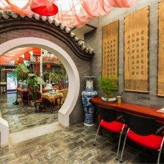Отель Michaels House Beijing гостиничный бар