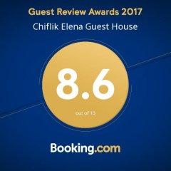Отель Chiflik Elena Guest House Болгария, Шумен - отзывы, цены и фото номеров - забронировать отель Chiflik Elena Guest House онлайн спортивное сооружение
