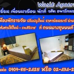 Отель Riski residence Bangkok-noi Таиланд, Бангкок - 1 отзыв об отеле, цены и фото номеров - забронировать отель Riski residence Bangkok-noi онлайн с домашними животными