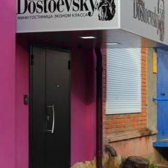 Гостиница Хостел HD Hostel Ижевск в Ижевске 13 отзывов об отеле, цены и фото номеров - забронировать гостиницу Хостел HD Hostel Ижевск онлайн вид на фасад фото 2