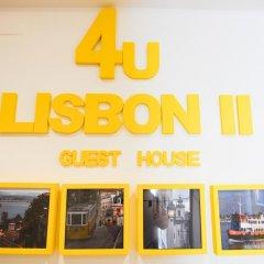Отель 4u Lisbon II Guest House детские мероприятия