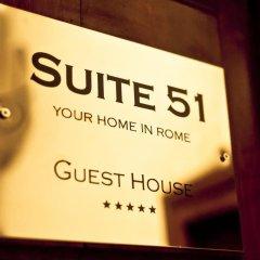 Отель YHR Suite 51 спа