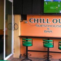 Отель Chill Out Guesthouse гостиничный бар