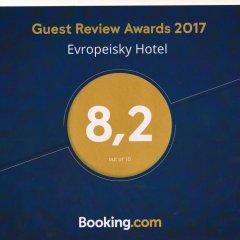 Гостиница Отельный комплекс Европейский развлечения