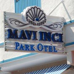 Отель Mavi Inci Park Otel спортивное сооружение