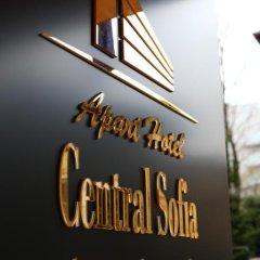 Отель Sofia Central Aparthotel развлечения
