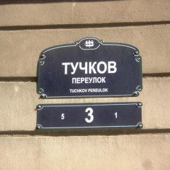 Гостиница Tuchkov 3 Minihotel интерьер отеля фото 3
