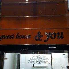 Отель Guest house & YOU балкон