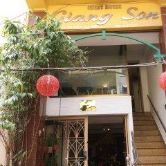 Giang Son 1 Hotel развлечения