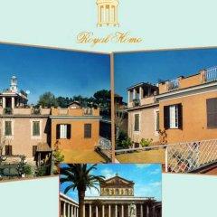Отель Royal Home Рим