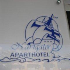 Отель Aparthotel Navigator удобства в номере