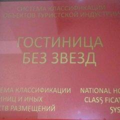 Гостиница Спортивная в Волочаевском отзывы, цены и фото номеров - забронировать гостиницу Спортивная онлайн Волочаевское спа