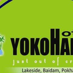 Отель Yokohama Непал, Покхара - отзывы, цены и фото номеров - забронировать отель Yokohama онлайн спортивное сооружение