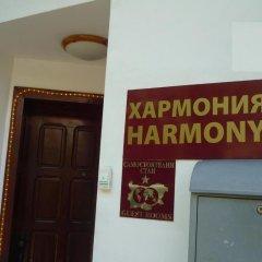 Отель Guest Rooms Harmony Велико Тырново интерьер отеля