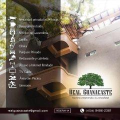 Отель Real Guanacaste Гондурас, Сан-Педро-Сула - отзывы, цены и фото номеров - забронировать отель Real Guanacaste онлайн городской автобус