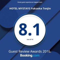 Отель Mystays Tenjin Тэндзин детские мероприятия