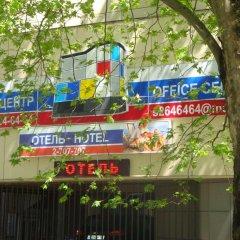 Гостиница Inn Ordzhonikidze 8а детские мероприятия
